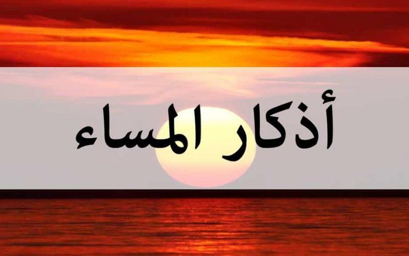 اذكار المساء مكتوبه كامله .. اعرف فضلها وأهميتها لكل مسلم