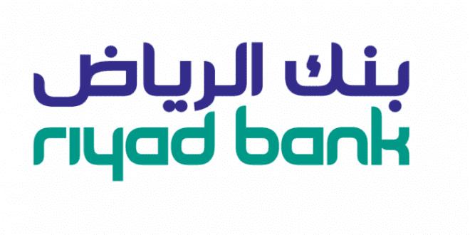 اعادة تمويل بنك الرياض وخطوات الحصول على اعادة تمويل بنك الرياض