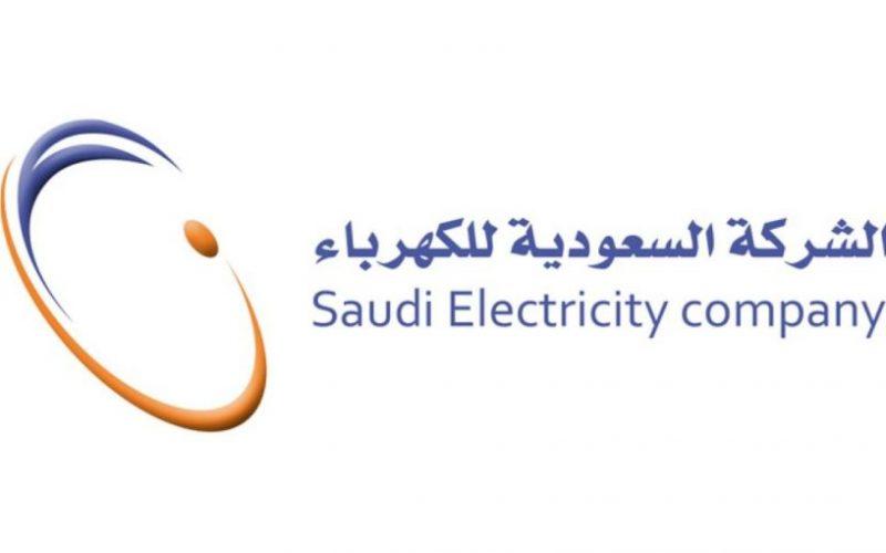 الاستعلام عن فاتورة الكهرباء برقم العداد 1442 عبر موقع شركة الكهرباء السعودية