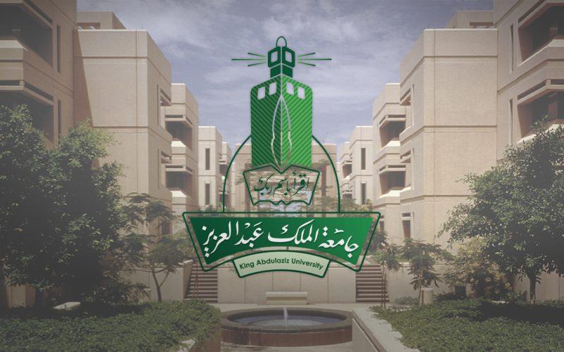 تخصصات جامعة الملك عبدالعزيز عن بُعد ونظام التعلم عن بُعد في جامعة الملك عبد العزيز