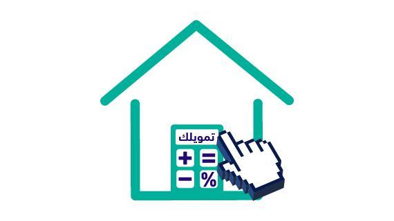 حاسبة التمويل العقاري بنك الرياض وحلول التمويل العقاري في بنك الرياض