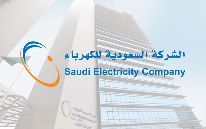 كيف اعرف رقم حساب فاتورة الكهرباء السعودية 1442
