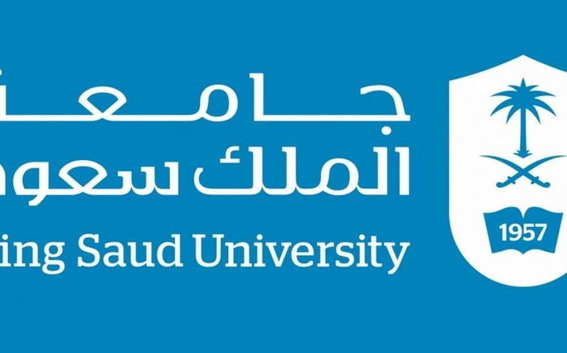 ماجستير جامعة الملك سعود 1442