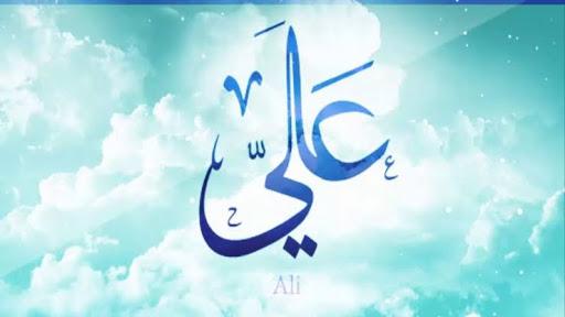 معنى اسم علي في اللغة العربية وفي الإسلام وصفات حامل اسم علي