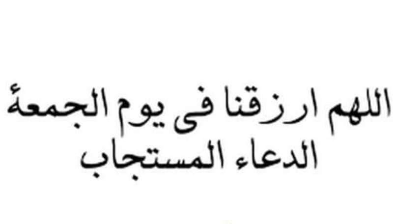 دعاء مستجاب يوم الجمعة قصير 2021 .. أفضل الأدعية ليوم الجمعة