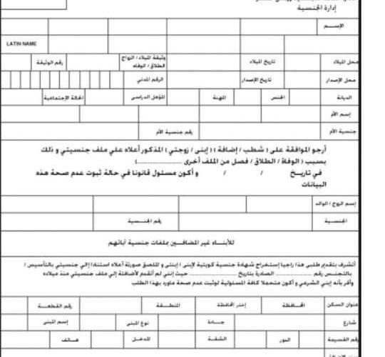 تقديم طلب تجنيس في السعودية .. شروط الحصول على الجنسية السعودية