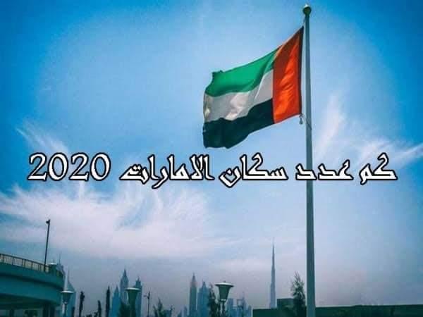 عدد سكان الامارات المواطنين والأجانب 2020