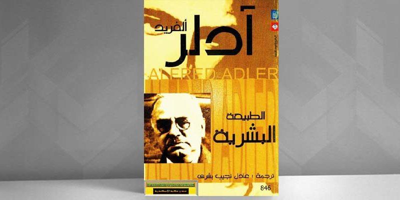ألفريد آدلر الطبيعة البشرية إصدار الكتاب وملخصه وأهم الأفكار الموجودة به