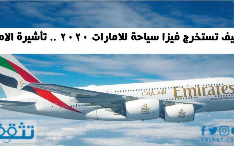 استخراج تأشيرة سياحة إلى الامارات .. الشروط والأوراق المطلوبة