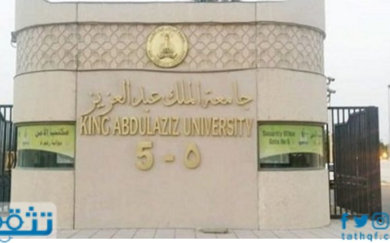 اقوى الجامعات السعودية بالترتيب .. أفضل 9 جامعات في المملكة