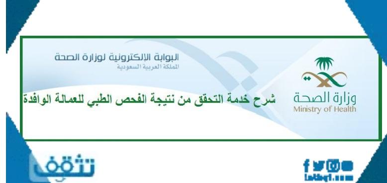 خدمة الاستعلام عن الكشف الطبي للعمالة الوافدة للإقامة في المملكة العربية السعودية