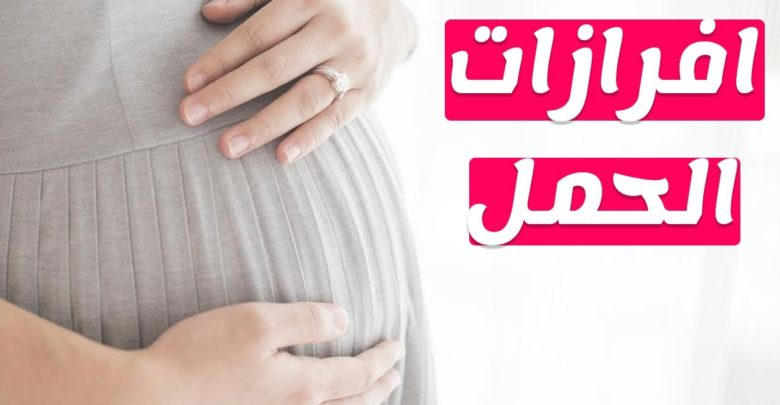 انواع الافرازات المهبلية اثناء الحمل وتمييزها وفق اللون ونصائح للعلاج