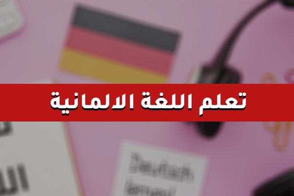 تعليم اللغة الألمانية من الصفر وتعلم المفرادات والقواعد بطرق مختلفة ومتطورة