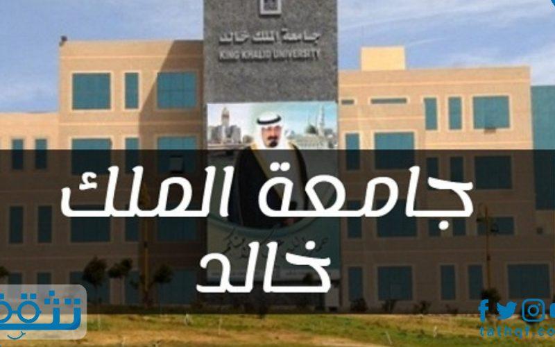 جامعة الملك خالد وتخصصاتها وشروط القبول بها