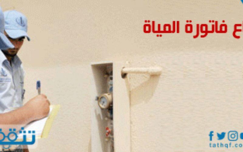 حل ارتفاع فاتورة المياه بالسعودية .. كيفية تقديم اعتراض على قيمة الفاتورة