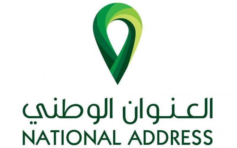 خطوات التسجيل في العنوان الوطني ومميزاته والرقم الموحد له