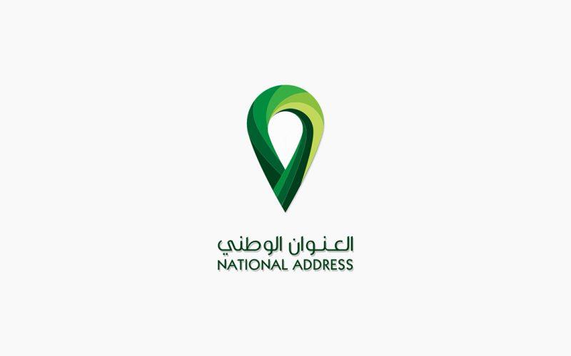 رابط التسجيل في العنوان الوطني للأفراد وقطاع الأعمال عبر الموقع الرسمي