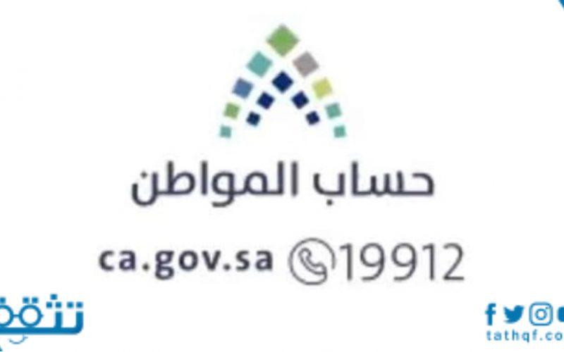 رقم خدمة العملاء في حساب المواطن المجاني للشكاوى والاستفسارات