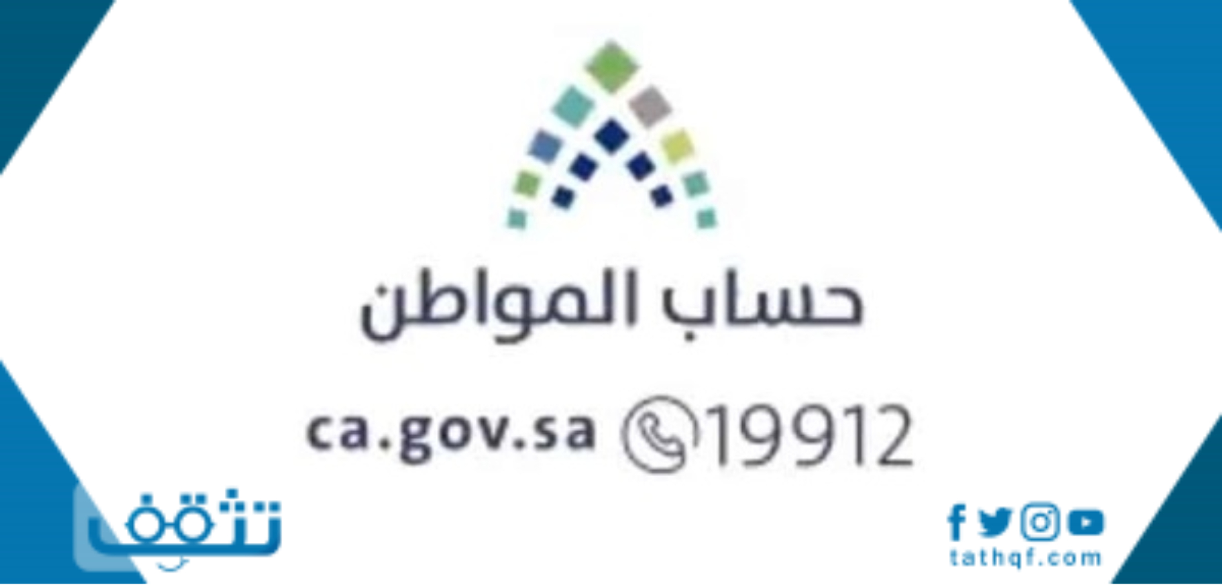 رقم خدمة العملاء في حساب المواطن المجاني للشكاوى ...