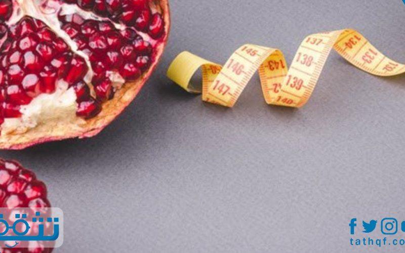 فوائد الرمان للتخسيس وفوائد مشروب قشر الرمان المغلي لتنزيل الوزن