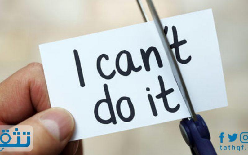 عبارات تحفيزية للذات قصيرة لزيادة الثقة بالنفس