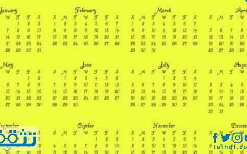 كم عدد ايام السنة الهجرية والميلادية بالتفصيل