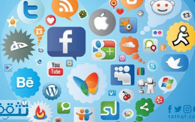 ما هي تطبيقات التواصل الاجتماعي وما هي مميزات وعيوب كلًا منها