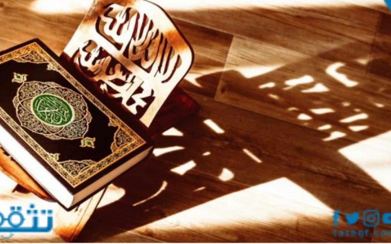 مسابقات قرآنية سؤال وجواب لزيادة الثقافة والمعلومات