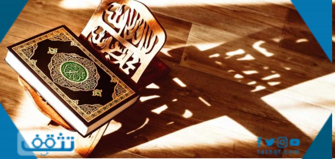 مسابقات قرآنية سؤال وجواب