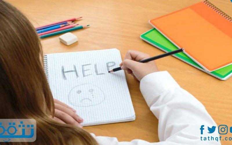 مفهوم الصحة النفسية المدرسية وطرق تحسين نفسية الطلاب