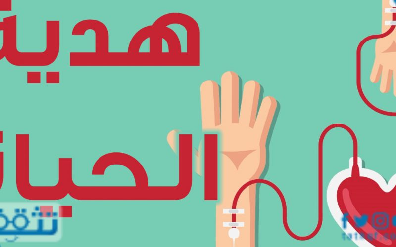 هل التبرع بالدم يزيد الوزن؟ وماهي فوائد التبرع؟