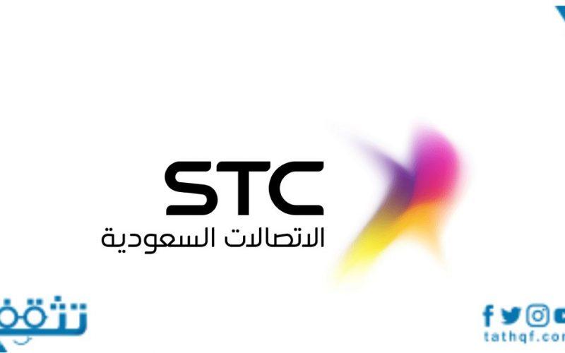 كيف افعل النت سوا من خلال جميع باقات STC .. أكواد الاشتراك وإلغاء الباقات