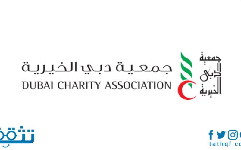 جمعية دبي الخيرية طلب مساعدة.. تعرف على الخدمات التي تقدمها