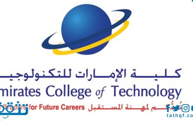 تخصصات كلية الامارات للتكنولوجيا .. برامج البكالوريوس والدبلوم
