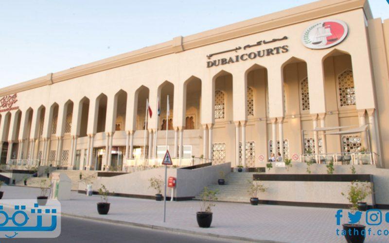 خدمة استفسار عن قضية عمالية دبي إلكترونيا عبر الموقع الرسمي