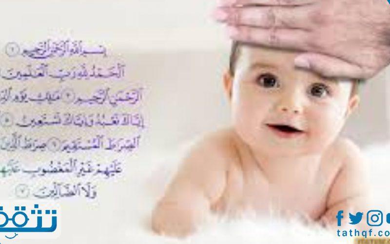دعاء استقبال مولود جديد ..دعاء تهنئة المولود الجديد ذكر وأنثى