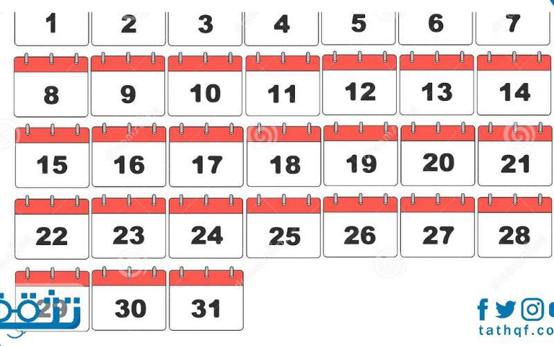 ما الاشهر التي تتكون من 31 يوم .. أهم المعلومات عن الشهور