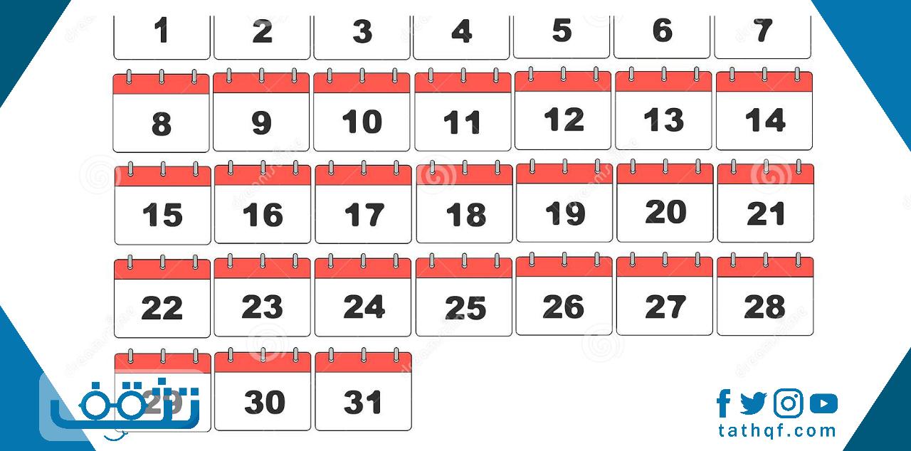ما الاشهر التي تتكون من 31 يوم