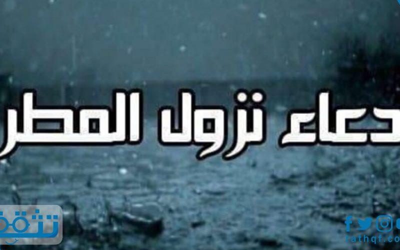 دعاء نزول المطر.. أدعية المطر قصيرة مستجابة باذن الله