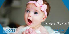 أسماء بنات بحرف ف ذكرت في القرآن وأخرى قديمة وعربية