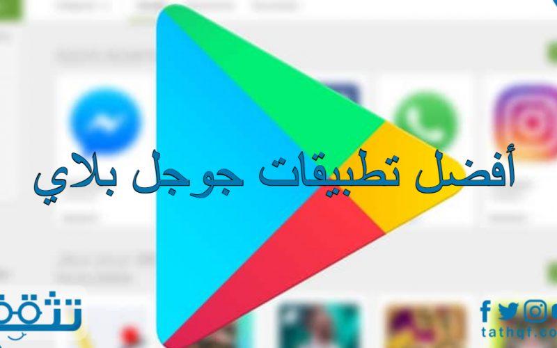 أفضل تطبيقات جوجل بلاي للتواصل الاجتماعي وإدارة الهاتف