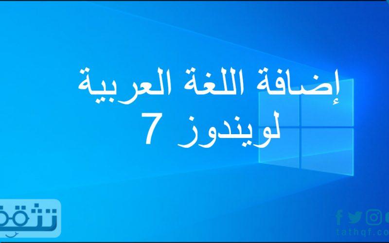 إضافة اللغة العربية لويندوز 7 بعدة طرق مختلفة