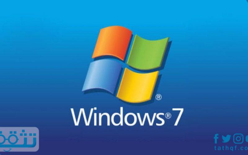 إيقاف التحديثات في ويندوز 7 من خلال عدة طرق مختلفة