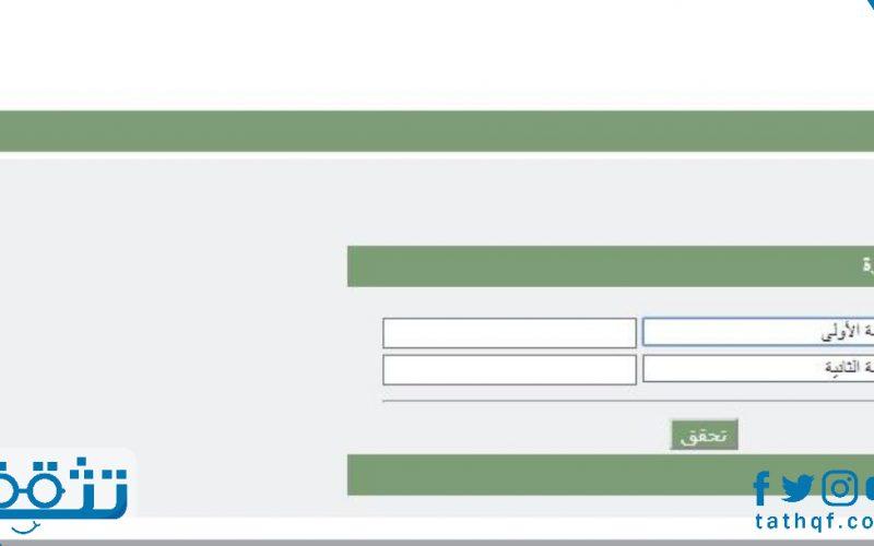 استعلام عن تاشيرة خروج وعودة برقم الاقامة عبر منصة أبشر موقع تثقف