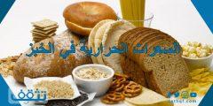 السعرات الحرارية في الخبز وأنواع الكربوهيدرات به