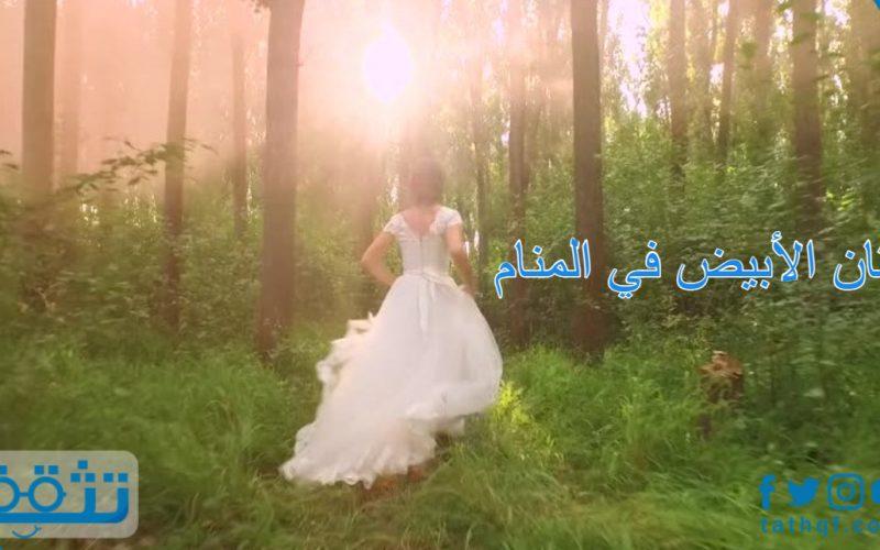 الفستان الأبيض في المنام للفتاة العزباء والمخطوبة عند ابن سيرين