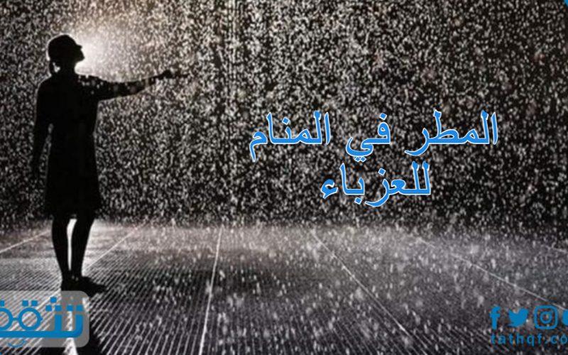 المطر في المنام للعزباء عند ابن سيرين والنابلسي