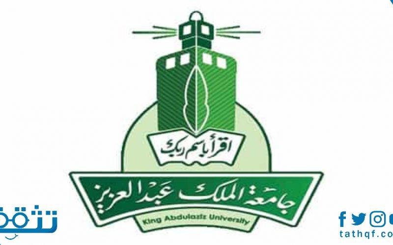 جامعه الملك عبدالعزيز بلاك بورد .. أهم الخدمات الإلكترونية لنظام بلاك بورد الجامعة