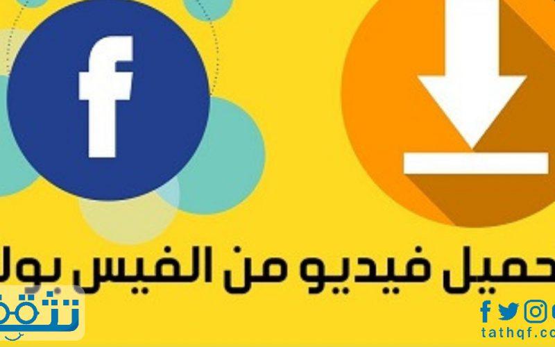 تحميل فيديو من فيس بوك بعدة طرق مختلفة بالخطوات