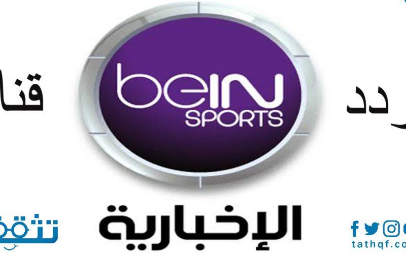 تردد قناة بين سبورت الإخبارية على النايل سات والعرب سات